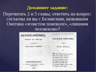 Домашнее задание: Перечитать 2 и 5 главы; ответить на вопрос: согласны ли вы