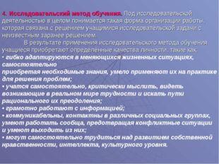 4. Исследовательский метод обучения. Под исследовательской деятельностью в це