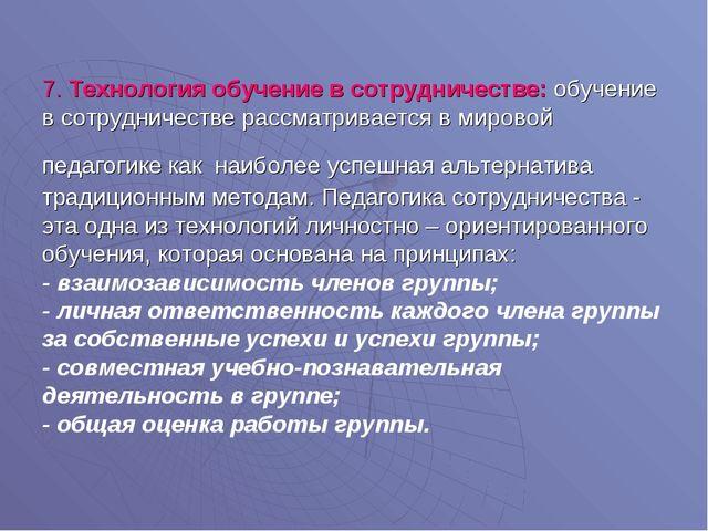 7. Технология обучение в сотрудничестве: обучение в сотрудничестве рассматрив...