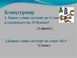 Блицтурнир 1. Какое слово состоит из 3 слогов,  а указывает на 33 буквы?