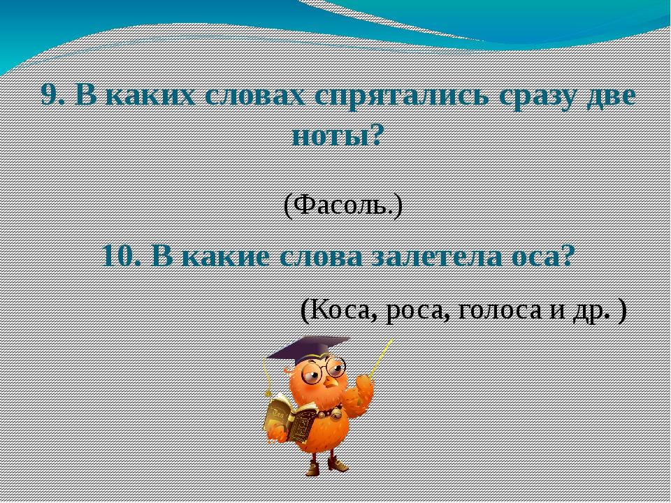 9. В каких словах спрятались сразу две ноты?   10. В какие слова залетела оса?