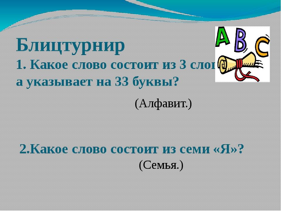 Блицтурнир 1. Какое слово состоит из 3 слогов,  а указывает на 33 буквы?...