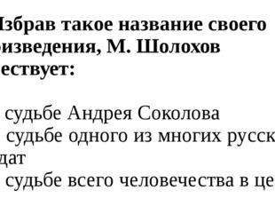 2. Избрав такое название своего произведения, М. Шолохов повествует: а) о суд