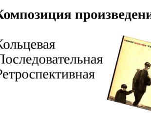 3. Композиция произведения: а) Кольцевая б) Последовательная в) Ретроспективная