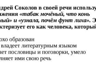 6. Андрей Соколов в своей речи использует выражения «табак мочёный, что конь