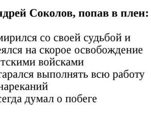 7.Андрей Соколов, попав в плен: а) смирился со своей судьбой и надеялся на ск