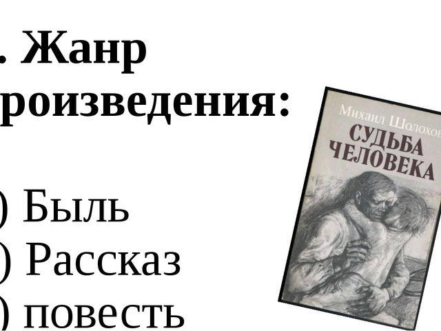 1. Жанр произведения: а) Быль б) Рассказ в) повесть