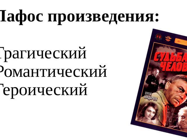 4. Пафос произведения: а) Трагический б) Романтический в) Героический