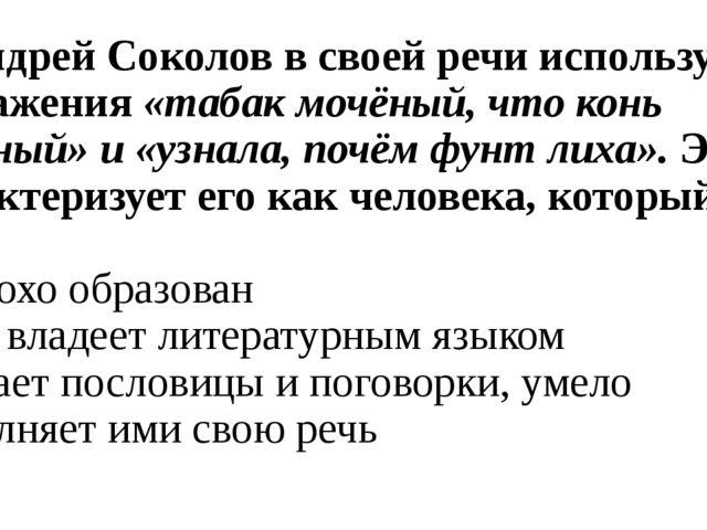 6. Андрей Соколов в своей речи использует выражения «табак мочёный, что конь...