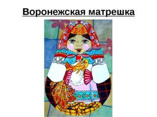 Воронежская матрешка