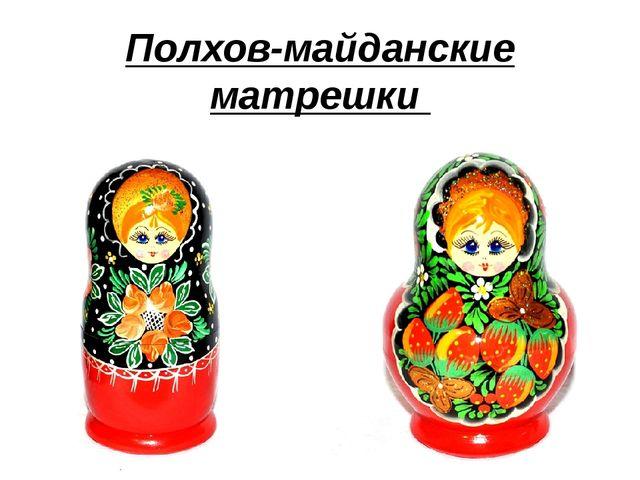 Полхов-майданские матрешки