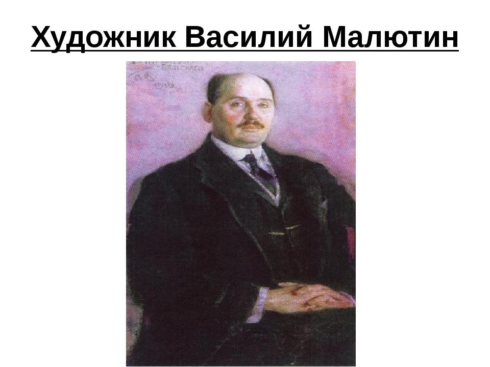 Художник Василий Малютин