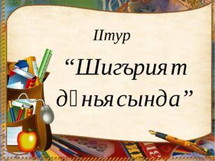 """IIтур """"Шигърият дөньясында"""""""