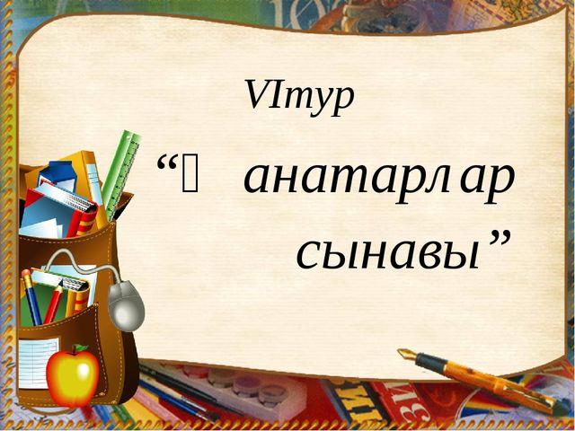 """VIтур """"Җанатарлар сынавы"""""""