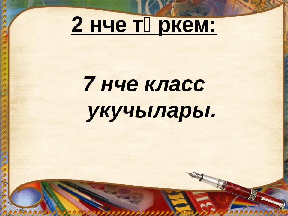 2 нче төркем: 7 нче класс укучылары.