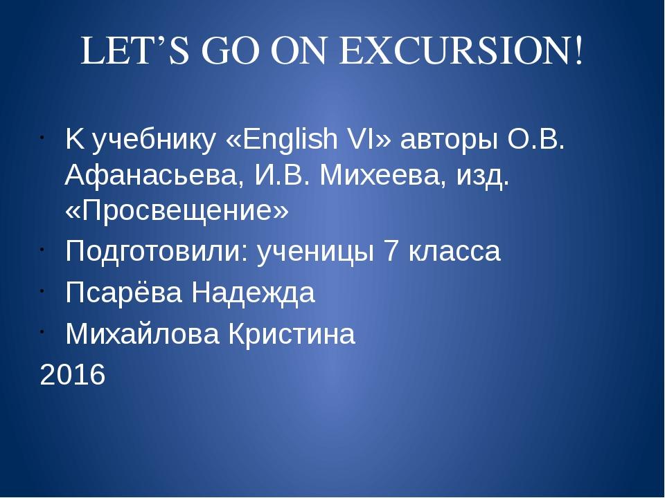 LET'S GO ON EXCURSION! K учебнику «English VI» авторы О.В. Афанасьева, И.В. М...
