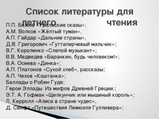 Список литературы для летнего чтения П.П. Бажов «Уральские сказы»; А.М. Волко