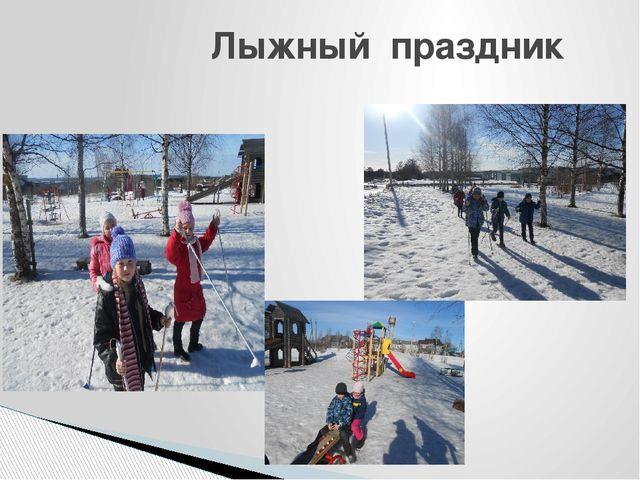 Лыжный праздник