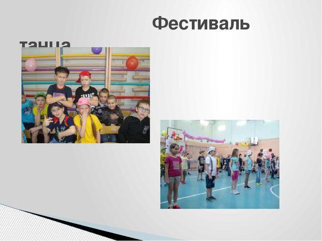 Фестиваль танца