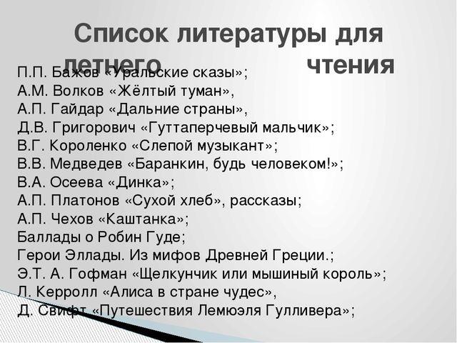 Список литературы для летнего чтения П.П. Бажов «Уральские сказы»; А.М. Волко...