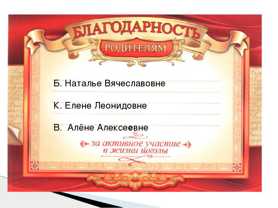 Б. Наталье Вячеславовне К. Елене Леонидовне В. Алёне Алексеевне