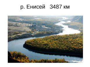 р. Енисей 3487 км