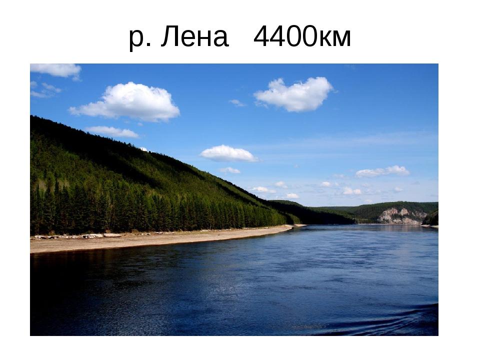 р. Лена 4400км