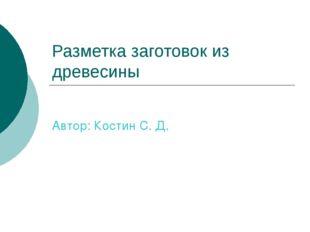 Разметка заготовок из древесины Автор: Костин С. Д.