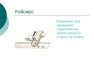 Рейсмус Применяют для нанесения параллельных линий одной из сторон заготовки