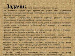 Задачи: Познакомитьдетей с особенностями жизни и быта русского народа. Дать