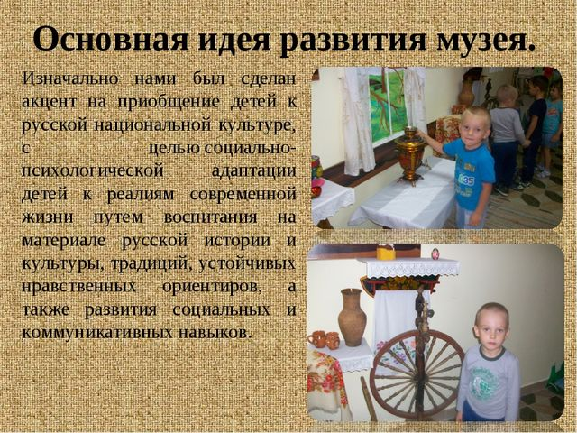 Основная идея развития музея. Изначально нами был сделан акцент на приобщение...