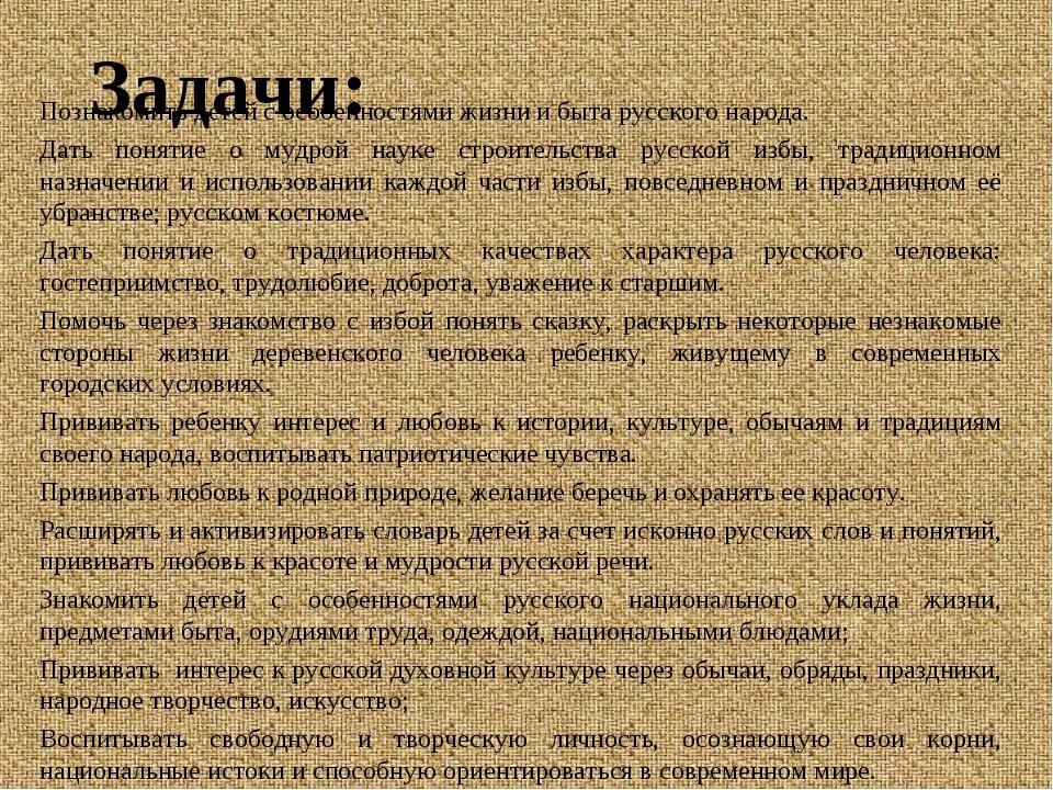 Задачи: Познакомитьдетей с особенностями жизни и быта русского народа. Дать...