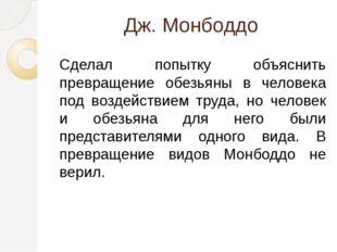 Александр Николаевич Радищев Сторонник идей о родстве человека с животными.