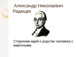 Афанасий Каверзнев В 1775 году опубликовал труд «О перерождении животных», в