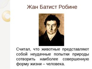 Жан Батист Ламарк «Четверорукий» предок человека «утратил привычку» лазить по
