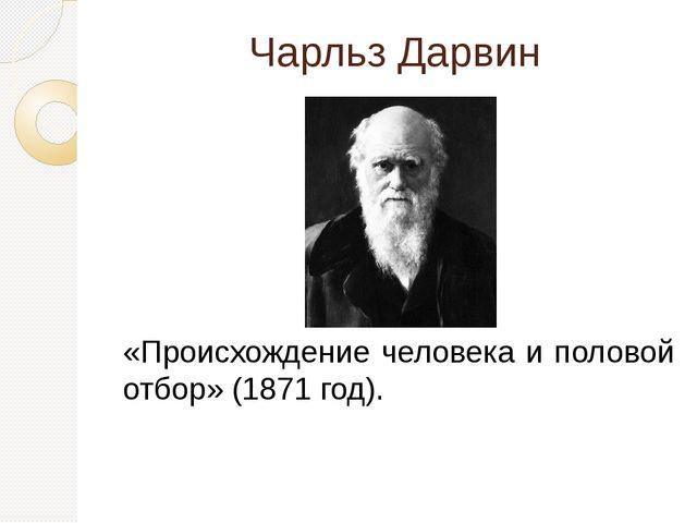 Фридрих Энгельс «Роль труда в процессе превращения обезьяны в человека». Факт...
