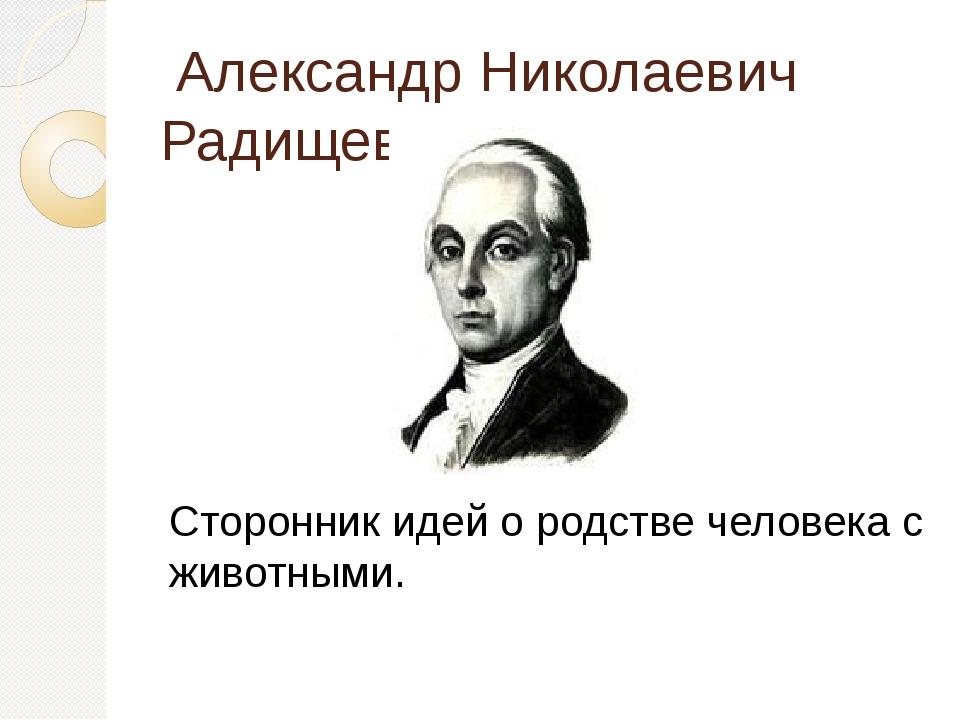 Афанасий Каверзнев В 1775 году опубликовал труд «О перерождении животных», в...