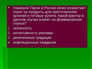 Накануне Пасхи в России резко возрастает спрос на продукты для приготовления