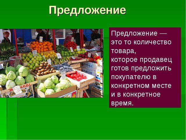Предложение Предложение — это то количество товара, которое продавец готов пр...