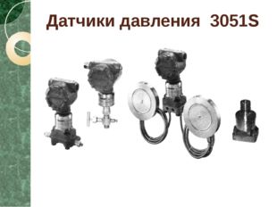 Датчики давления 3051S