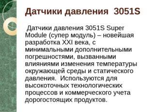 Датчики давления 3051S Датчики давления 3051S Super Module (супер модуль) – н
