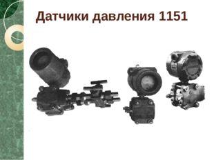 Датчики давления 1151