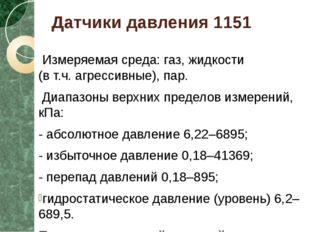 Датчики давления 1151 Измеряемая среда: газ, жидкости (вт.ч.агрессивные), п