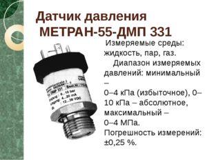 Датчик давления МЕТРАН-55-ДМП 331 Измеряемые среды: жидкость, пар, газ. Диапа