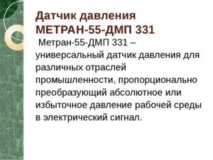 Датчик давления МЕТРАН-55-ДМП 331 Метран-55-ДМП 331 – универсальный датчик да