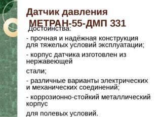Датчик давления МЕТРАН-55-ДМП 331 Достоинства: - прочная и надёжная конструкц