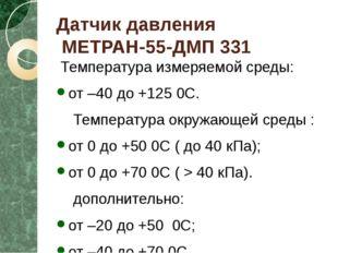 Датчик давления МЕТРАН-55-ДМП 331 Температура измеряемой среды: от –40 до +12