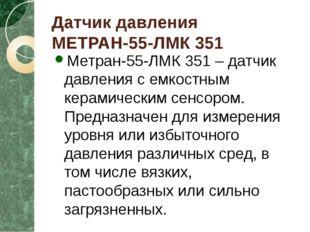 Датчик давления МЕТРАН-55-ЛМК 351 Метран-55-ЛМК 351 – датчик давления с емкос