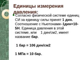 Единицы измерения давления: Согласно физической системе единиц СИ за единицу