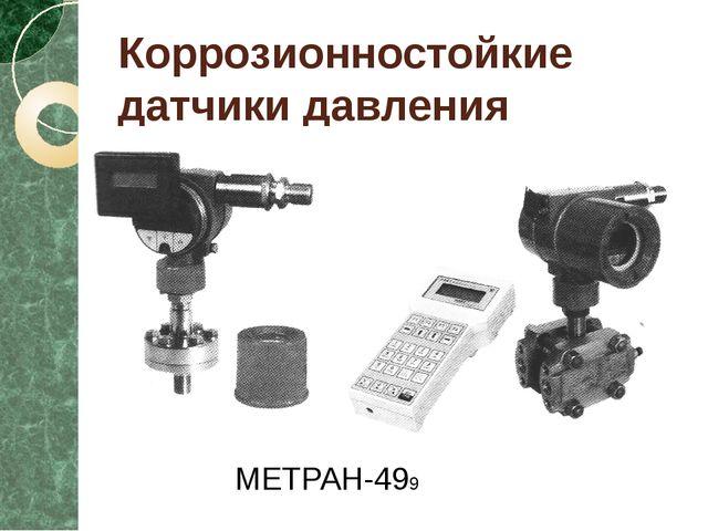 Коррозионностойкие датчики давления МЕТРАН-499